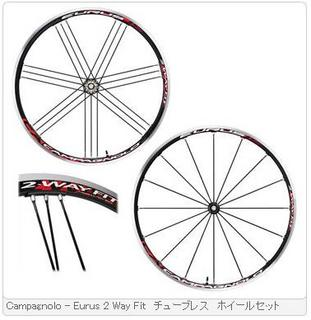 Campagnolo - Eurus 2 Way Fit チューブレス ホイールセット