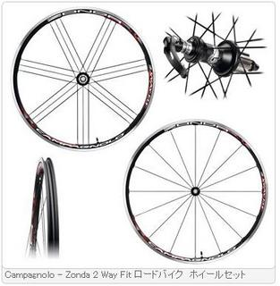 Campagnolo - Zonda 2 Way Fit ロードバイク ホイールセット